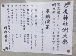 太尾神社(大倉山2)の2016年「例大祭」は10/1(土)と2(日)に開催