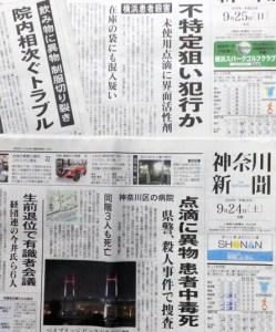 <大口の病院事件>終末期の医療現場で何が、被害者は新吉田の88歳男性