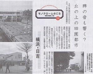 """昔の日吉は""""雀荘天国""""で退廃的だった――裕次郎もいた1950年代を写真・記事で特集"""