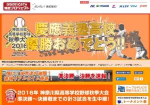 <慶應塾高>ついに横浜高校に勝利し優勝、10/22からセンバツ出場争う関東大会へ