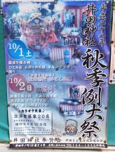 井田中ノ町の「井田神社」で秋季例大祭、2016年は10/1(土)と2(日)に