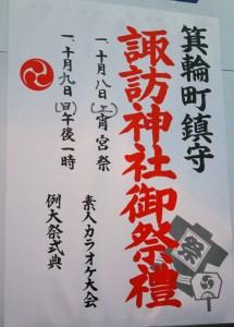 日吉の2016年秋祭りは10/8(土)・9(日)、駒林・箕輪・下田・熊野の4神社で