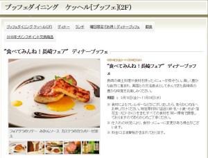 プリンスホテル、長崎づくしの味覚を集めた「ディナーブッフェ」を11月末まで