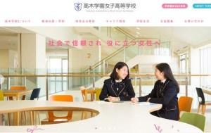 菊名駅西口近く、高木学園女子高の2016年「学園祭」は10/1(土)と2(日)に