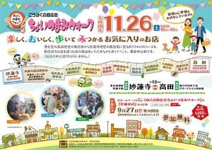 2016年の「ちょいつまみウォーク」は1000人規模に、日吉駅前や下田商店街も初参加