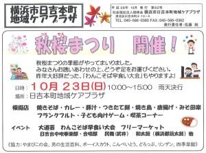 <2016年10月号>日吉本町地域ケアプラザからの最新情報~秋桜(コスモス)まつり他