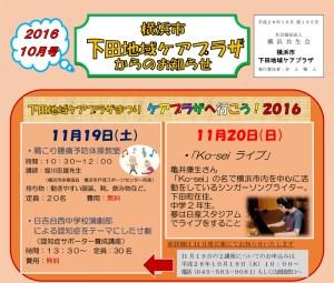 <2016年10月号>下田地域ケアプラザからの最新情報~下田ふれあいまつり他