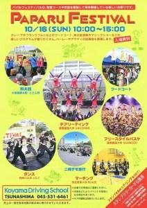 大曽根のコヤマドライビング、恒例の2016年「パパルフェス」は10/16(日)