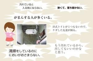 洋式・多目的化が進む小学校のトイレ、高田・高田東・綱島東・矢上の4校で改修へ