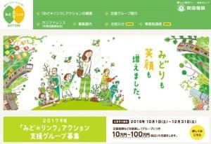東急電鉄が沿線の緑化活動を支援、「みどリンク」の対象グループを募集