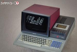 ファミコン世代は必見!「シブサワ・コウ」35周年で懐かしい画像満載の記念サイト