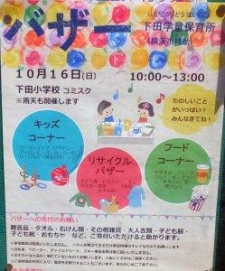 下田学童保育所が恒例のバザー、10/16(日)に下田小学校内で模擬店も