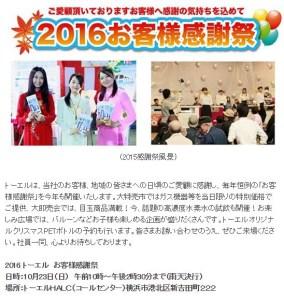 高田本社のトーエルが恒例の「感謝祭」、2016年は10/23(日)に新吉田町で