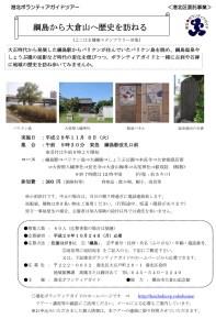 歩くからこそ気づく綱島~大倉山間の名所や古刹、11/8(火)にガイドツアー