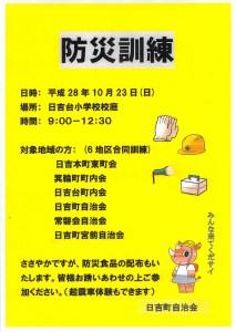 10/23(日)は日吉台小と北綱島小で2016年の防災訓練、避難所の開設など実践