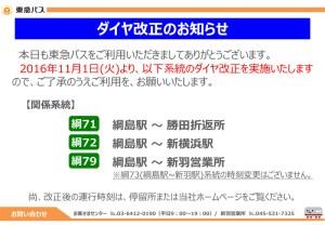 <綱島駅>勝田折返所や新横浜行バスでダイヤ改正、11/1(火)から一部減便も