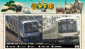 日曜日の「ぶらり途中下車の旅」、日吉・高田の珍しいスポットと人を取り上げ放送