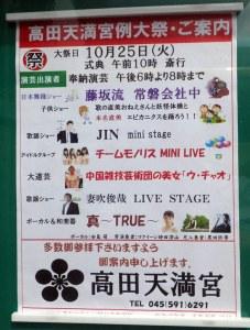 高田天満宮の2016年「例大祭」は10/25(火)、18時から恒例の奉納演芸