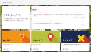 慶應塾高の文化祭、2016年「日吉祭」は10/29(土)と30(日)の2日間