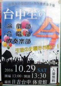 <日吉台中学校>演劇部・合唱部・吹奏楽部の出演の発表会、10/29(土)に