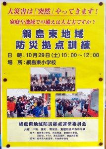 綱島東小で10/29(土)に防災訓練、参観日と合わせ児童や保護者らも参加