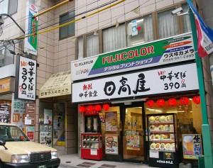 <日吉駅前の商店街>60年近い歴史持つ2店が閉店を告知、地元居酒屋も