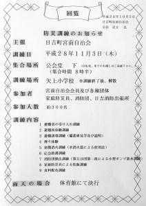 <日吉町宮前自治会>11/3(水・祝)に矢上小学校で2016年の防災訓練