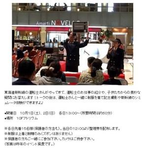 新幹線運転士が登場!10/1(土)・2(日)にキュービックプラザで子ども向けイベント
