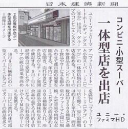 菊名西口「ミニピアゴ」はファミマと一体化した日本1号店に、10/6(木)再オープン