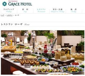 <グレイスホテル>ランチビュッフェで知られる地下「ローザ」の営業を10月末で終了