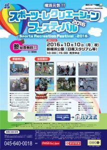 10/10(月・祝)は日産スタジアムで2016年の「スポーツ・レクリエーションフェス」