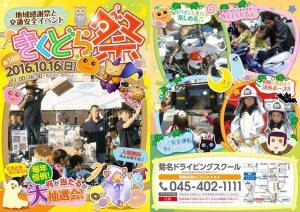 菊名ドライビング恒例のイベント「きくどら祭」、2016年は10/16(日)に