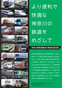 <JR横浜線は不便>桜木町への乗り入れ増と新横浜駅に改札新設を求める市民
