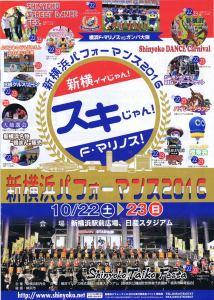 10/22(土)・23(日)は祭り一色に、「新横浜パフォーマンス」&マリノス最終戦