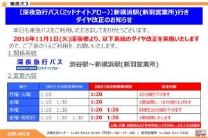 渋谷から日吉・綱島方面行の「深夜バス」出発が1時20分に、11/1(火)改正で