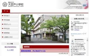 新横浜寄りの大豆戸町、地元の公立小が「全国学力テスト」で私立に迫る好成績