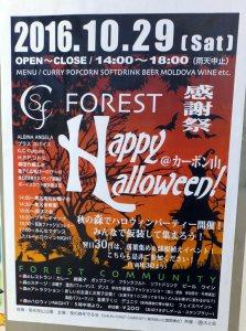 ハロウィンパーティ&ジャズコンサート、10/29(土)は菊名・妙蓮寺が楽しい!
