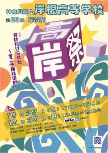 岸根高校の2016年文化祭は10/29(土)と30(日)、土曜は地域イベントも併催