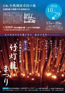 小机城址市民の森で恒例の「竹灯籠まつり」、2016年は10/29(土)夜に