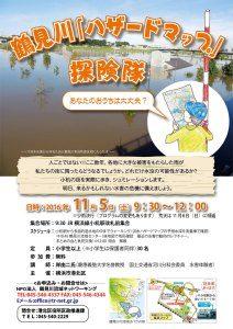 鶴見川の氾濫をシミュレーションしながら岸由二さんと歩く、11/5(土)に小机で