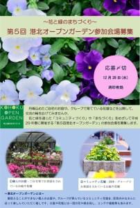 いつもの「庭」が話題のスポットに、来春のオープンガーデン参加募集は12/28(水)まで