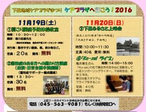 <2016年11月号>下田地域ケアプラザからの最新情報~ふるさと上映会・Ko-seiライブ他