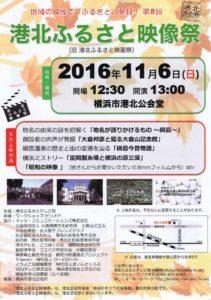 綱島の懐かしい2作品も上映、「港北ふるさと映像祭」は11/6(日)に公会堂で