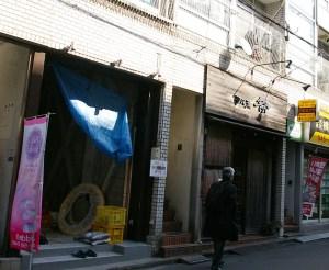 <ラーメンでびっと跡>立ち飲みスタイルの「日吉肉バルセンター」が開店へ