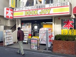 中央通りの貴重な古書店「ブックジョイ」閉店へ、11/12(土)から割引セール