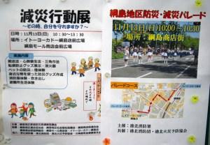 11/13(日)に綱島ヨーカドー前で「減災行動展」、駅西口からパレードも
