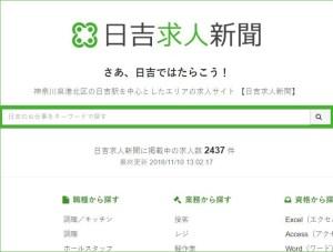 日吉・綱島・高田の求人案件が2500件に迫る、注目は「派遣」「紹介予定派遣」
