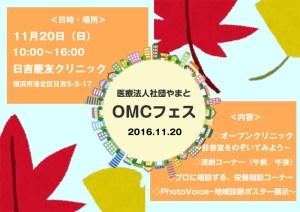 日吉慶友クリニックが11/20(日)に初の地域イベント、診察室公開やブース展示も