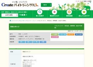 綱島SSTで12月開始の清掃員を募集、勤務はアップル?社内カフェ利用可の記載も