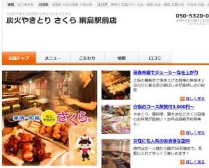 綱島駅東口で低価格の焼鳥チェーン店競争、チムニー「さくら」が11/24開店